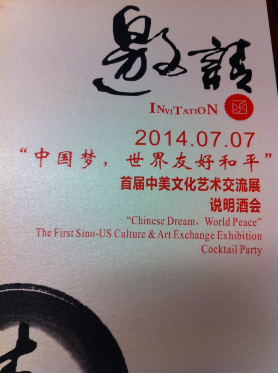 The First Sino-US Culture & Art Exchange Cocktail Party